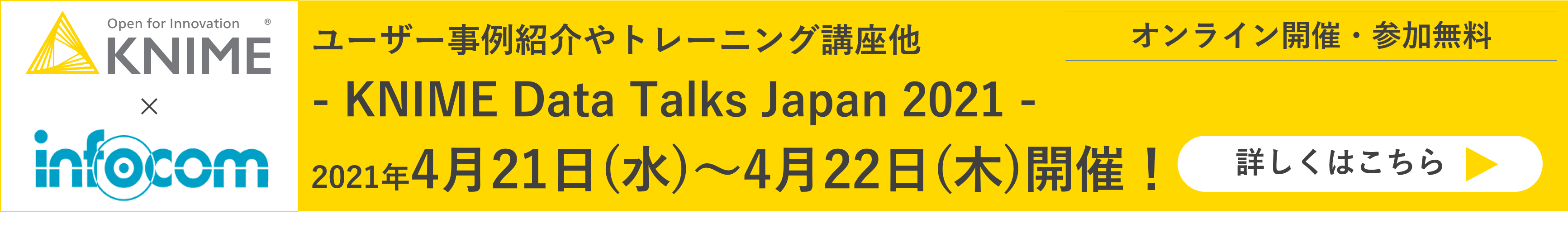 KNIME Data Talks Japan 2021
